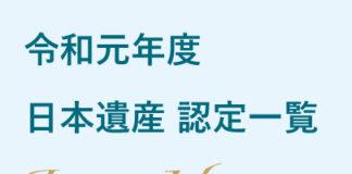 令和元年度日本遺産認定一覧