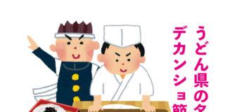 うどん県デカンショ節